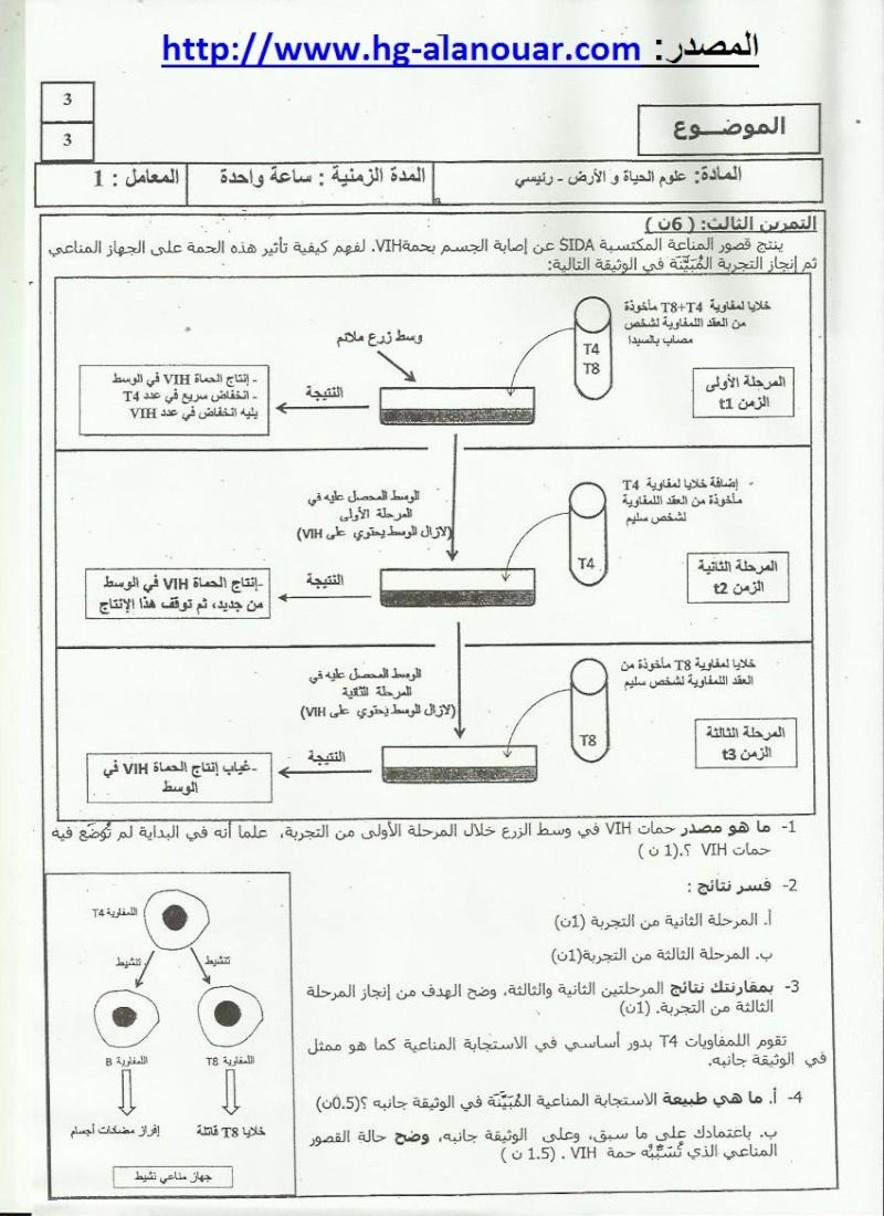 الامتحان الجهوي في مادة علوم الحياة والأرض - دورة يونيو 2013 - جهة سوس ماسة درعة Scan2214