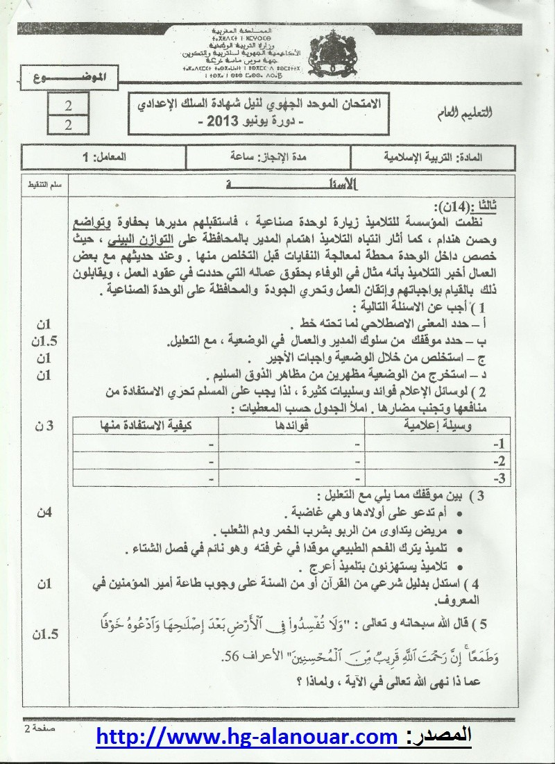 الامتحان الجهوي في مادة التربية الاسلامية-جهة سوس ماسة درعة- دورة يونيو 2013 -مستوى الثالثة إعدادي- Scan2318
