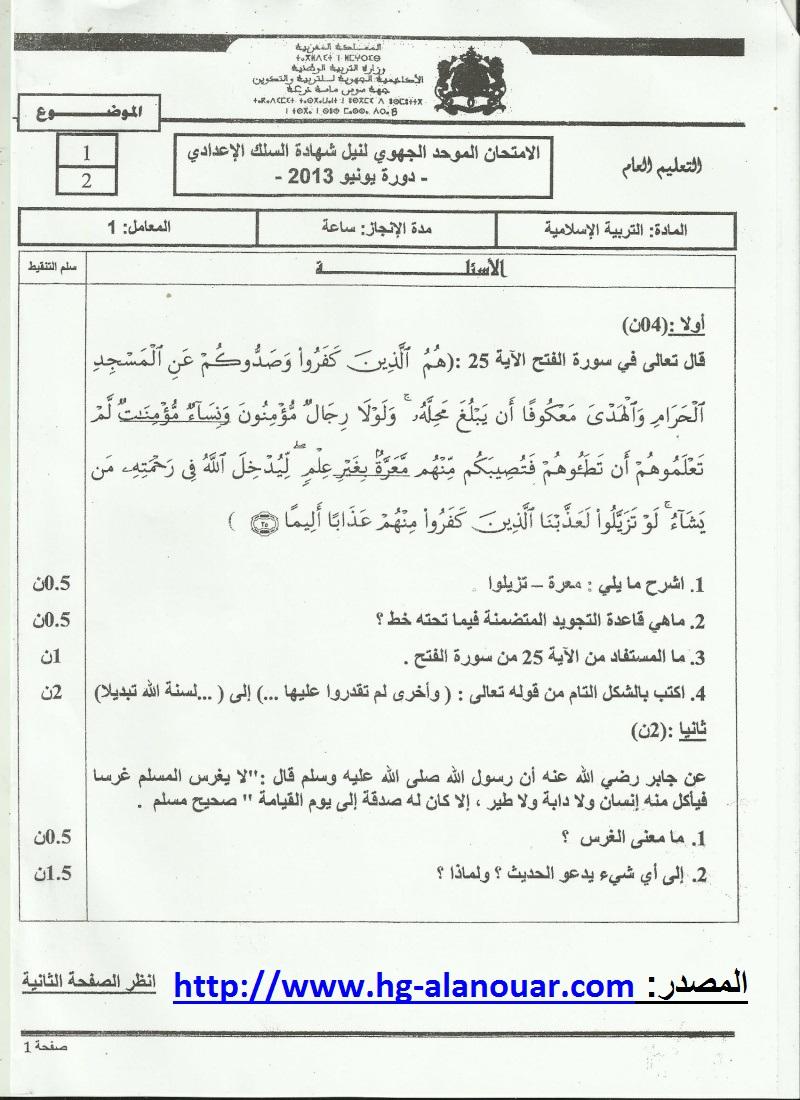 الامتحان الجهوي في مادة التربية الاسلامية-جهة سوس ماسة درعة- دورة يونيو 2013 -مستوى الثالثة إعدادي- Scan2319