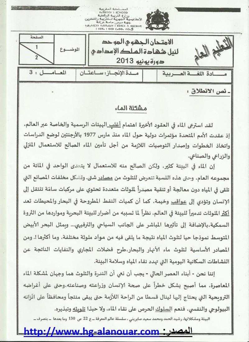 الامتحان الجهوي في مادة اللغة العربية -جهة سوس ماسة درعة- دورة يونيو 2013 -مستوى الثالثة إعدادي- Scan2324
