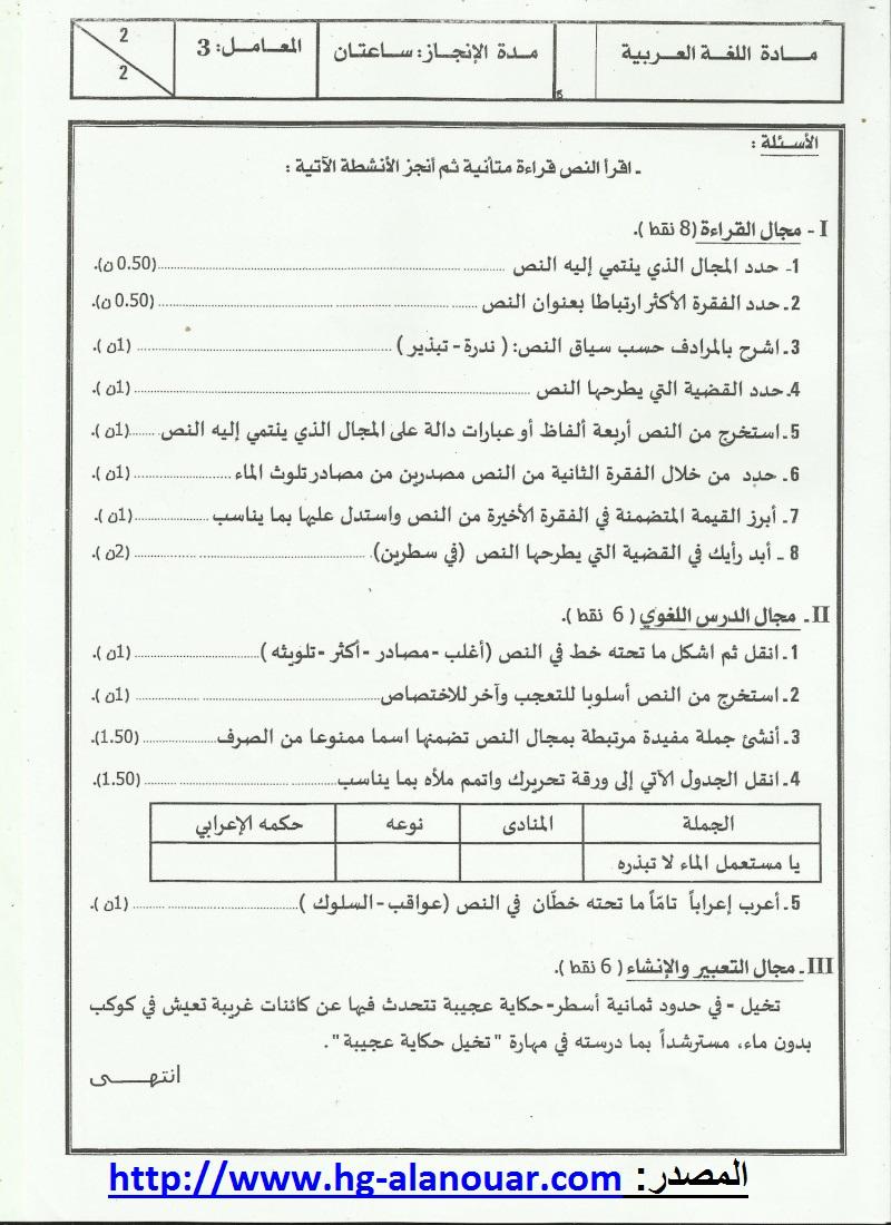 الامتحان الجهوي في مادة اللغة العربية -جهة سوس ماسة درعة- دورة يونيو 2013 -مستوى الثالثة إعدادي- Scan2325