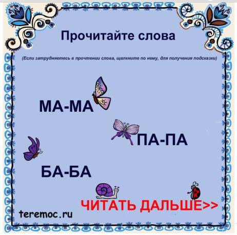Учимся читать Dnddn_11