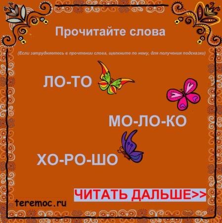 Учимся читать Dnddn_12