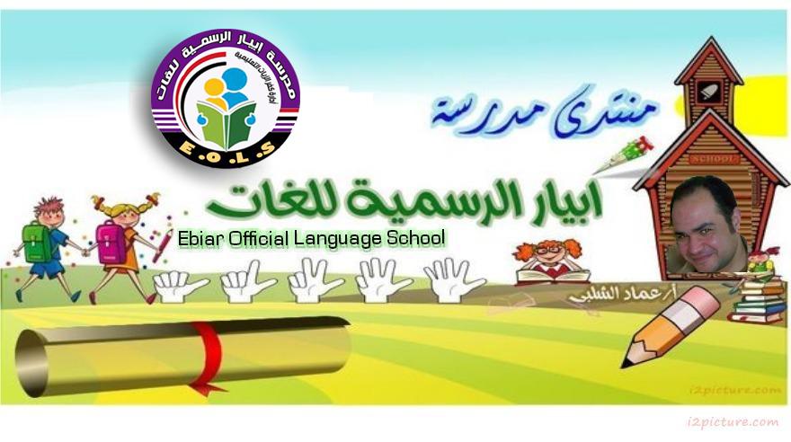 مدرسة ابيار الرسمية للغات
