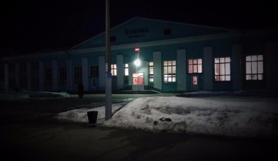 Коноша, Архангельская область B9862810