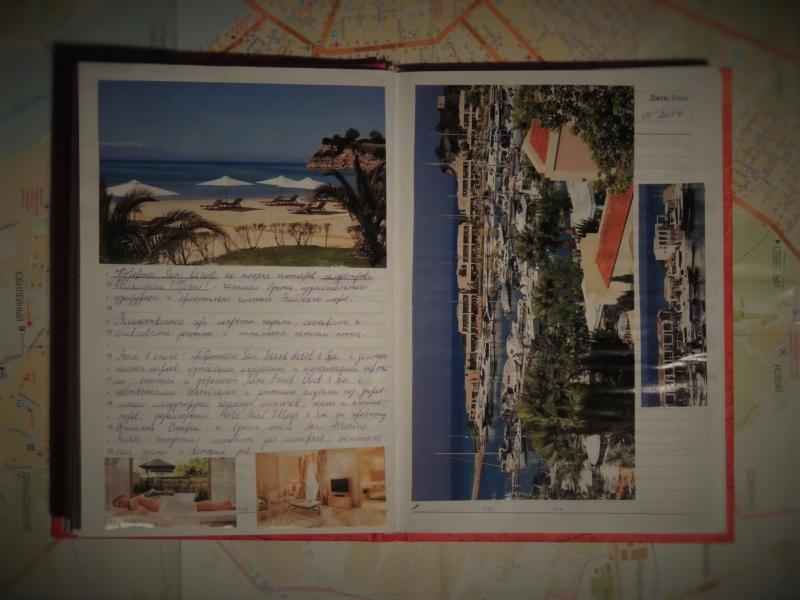 Ежедневник любителя путешествовать - Страница 2 Dscn6311