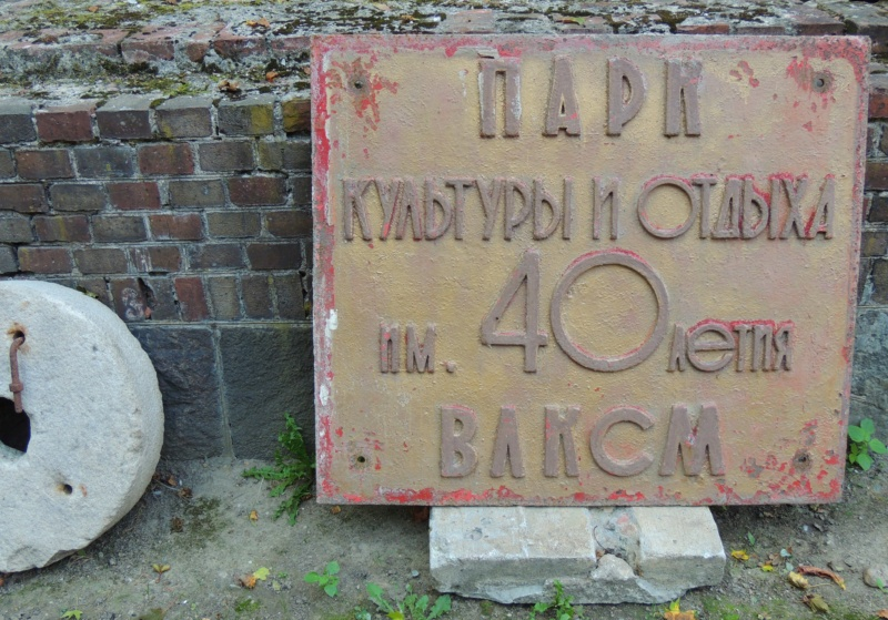 Фридланские ворота в Калининграде Dscn9859