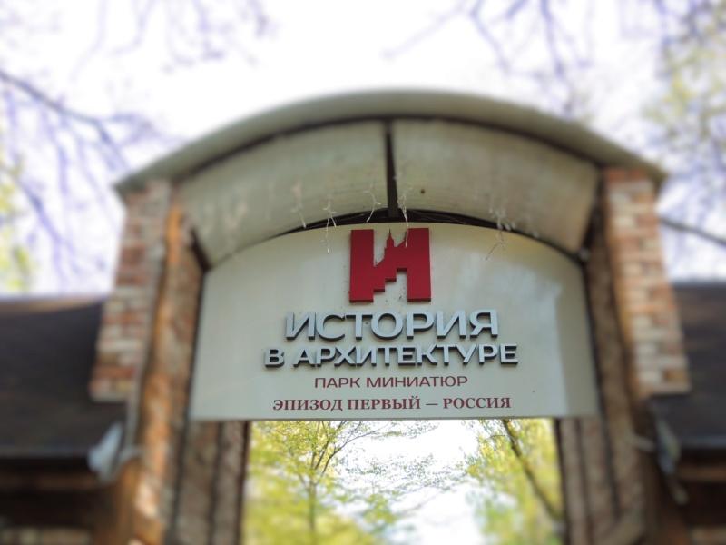 История в архитектуре. Парк миниатюр в Калининграде Dscn9928