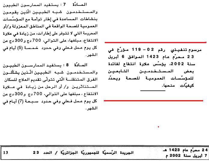 منحة المناوبة والعدوى على الجريدة الرسمية Conta_10