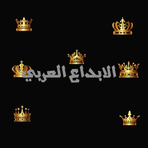 ملف مفتوح لـ تاج ملكي - 6 تيجان ملكية - تاج للتصميم - 4 - صفحة 4 1110