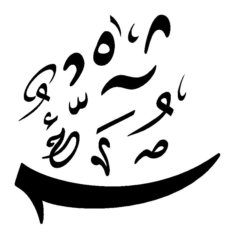 سكرابز حركات التنوين - الكسرة الضمة ,,, - صفحة 3 2512_m10