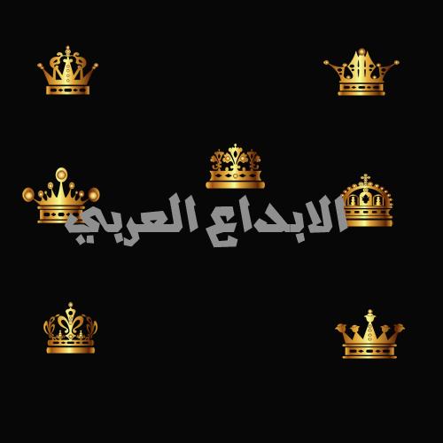 ملف مفتوح لـ تاج ملكي - 6 تيجان ملكية - تاج للتصميم - 2 - صفحة 2 910