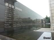La Chine sac au dos (26) - Sur la route des anciennes capitales: Nanjing (南京) Domi2621