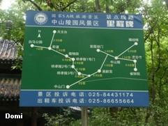 La Chine sac au dos (26) - Sur la route des anciennes capitales: Nanjing (南京) Domi2624