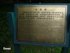 La Chine sac au dos (26) - Sur la route des anciennes capitales: Nanjing (南京) Domi2630