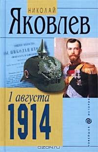 """Первого августа 1914"" 10000410"