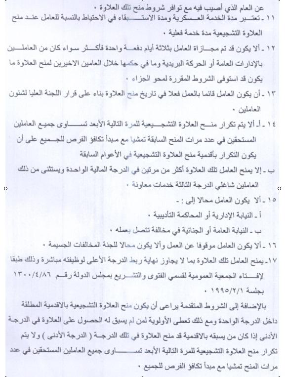 حصري لعشاق البريد المصري العلاوة التشجيعية قرار 1591 بتاريخ اليوم 20/6/2013  Oouus_10