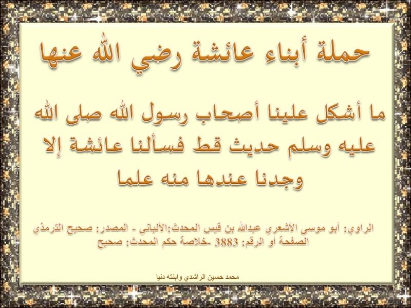 فضائل عائشة رضي الله عنها 10135310