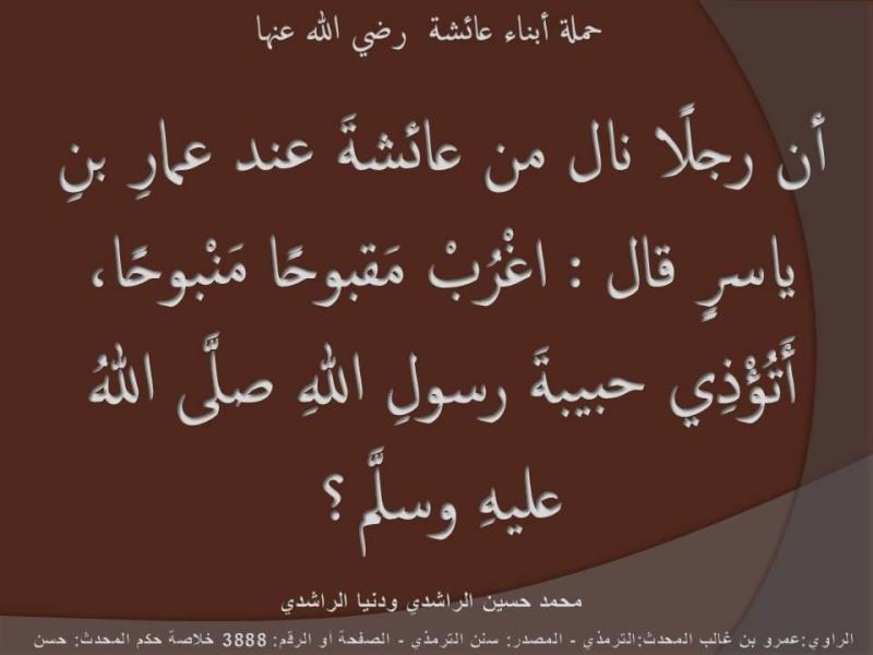 فضائل عائشة رضي الله عنها 38143210