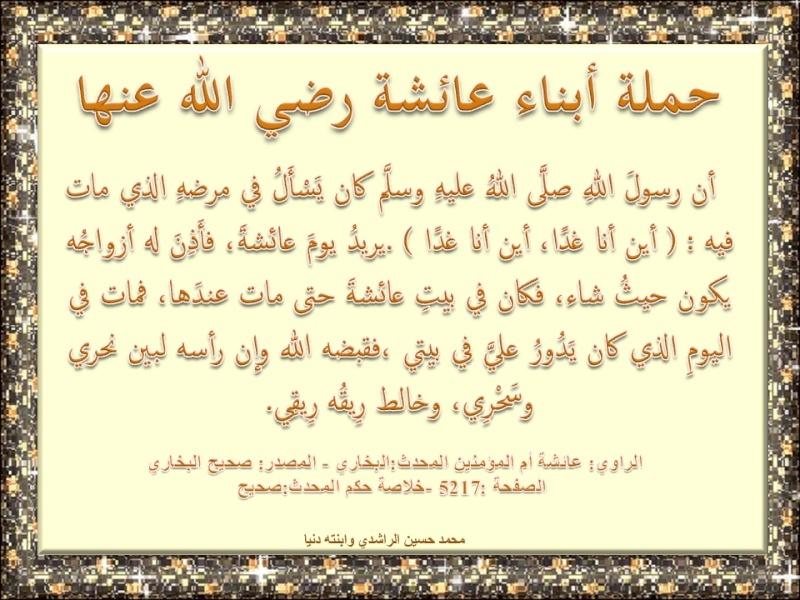 فضائل عائشة رضي الله عنها 39565810