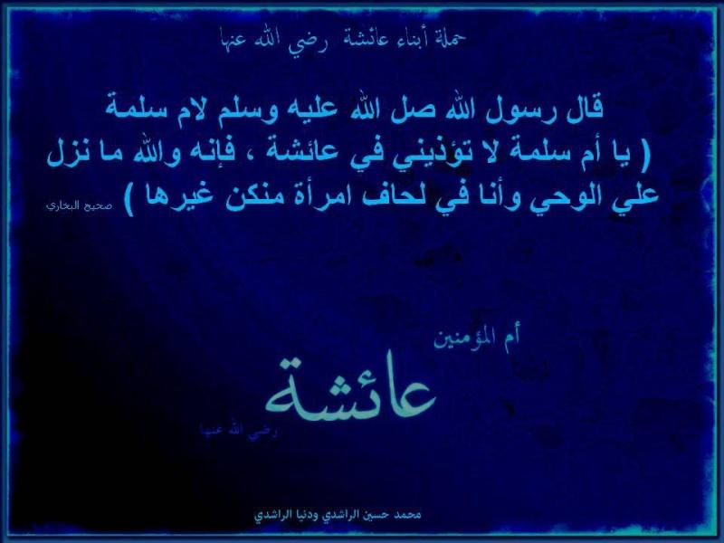 فضائل عائشة رضي الله عنها 39780410