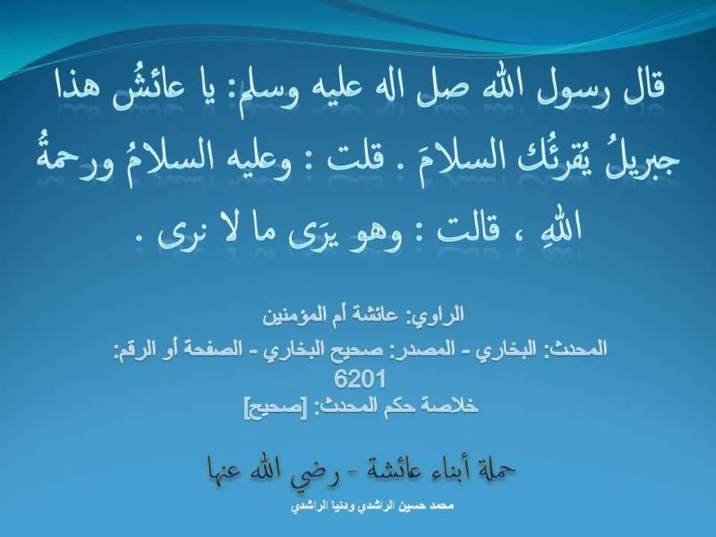 فضائل عائشة رضي الله عنها 94303810