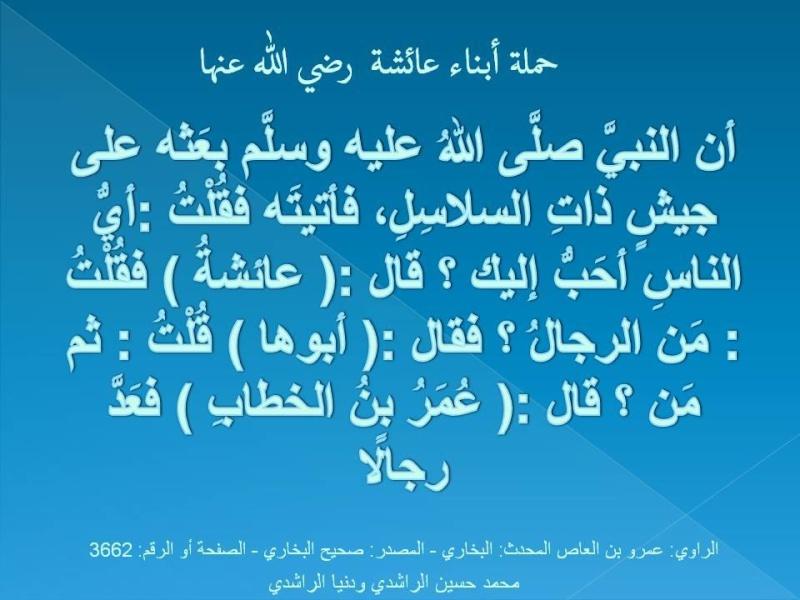 فضائل عائشة رضي الله عنها 94339710