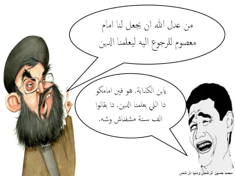 امام غائب يعلم اصول الدين!! 94649810