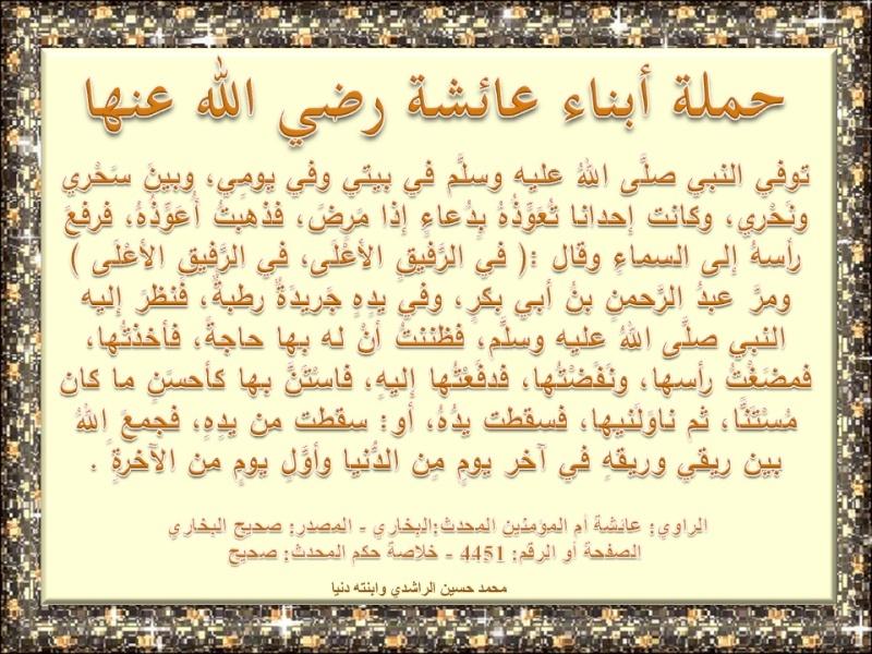 فضائل عائشة رضي الله عنها Oo10