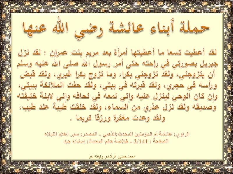 فضائل عائشة رضي الله عنها U10