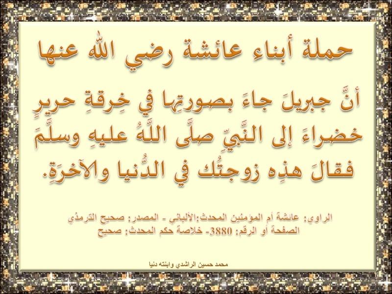 فضائل عائشة رضي الله عنها U11
