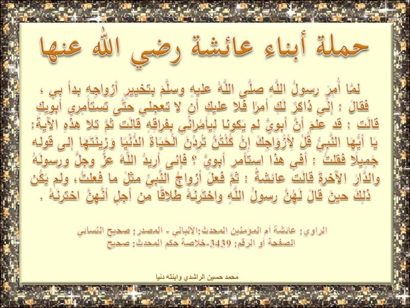 فضائل عائشة رضي الله عنها U12