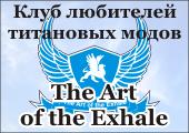 НОВЫЙ ГРИФОН Титан V3 ФОТО  - Страница 5 Aoe_1710