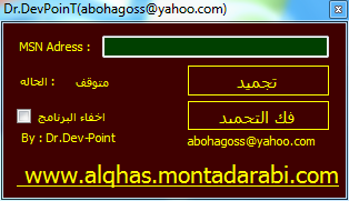 سورس كود برنامج (تجميد  الاميل بلغة Visual Basic 2008 Ououoo46