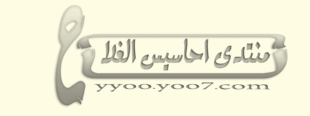 احاسيس الغلا