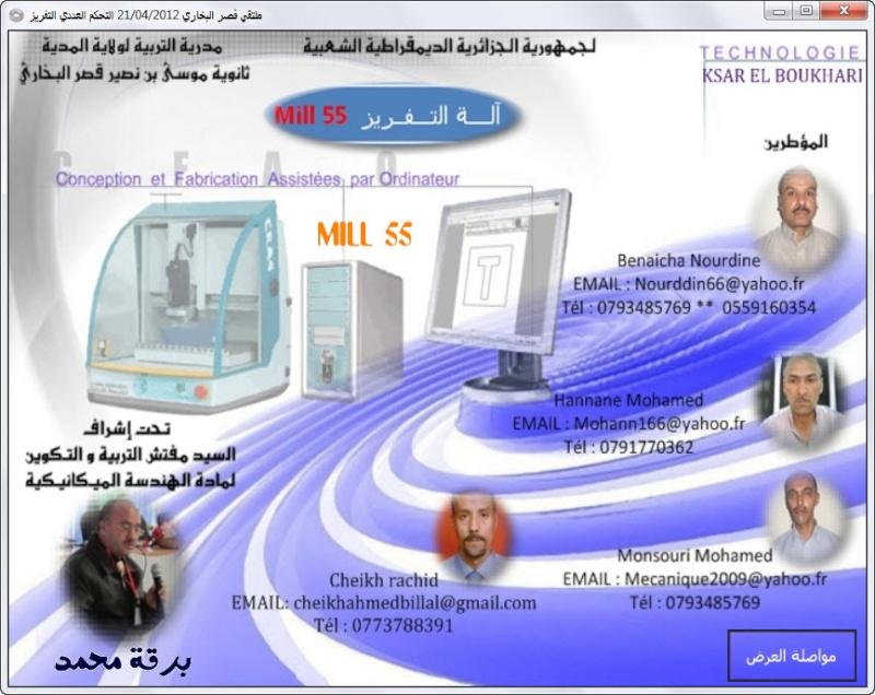 يوم دراسي حول التفريز برمجية  MILL 55 0710