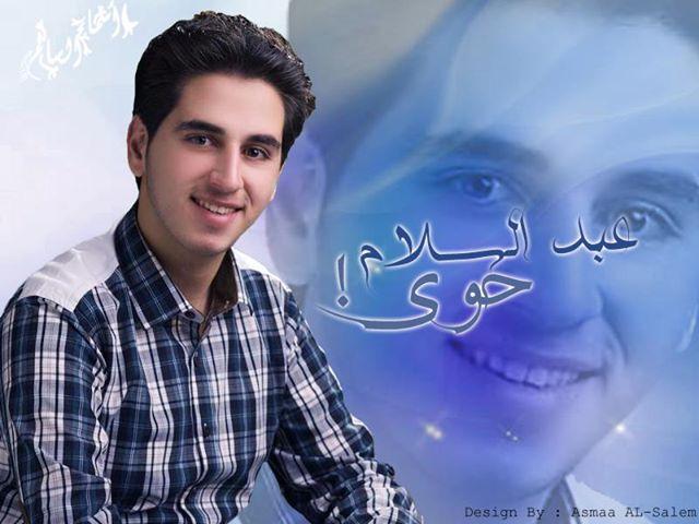 منتدى المنشد عبد السلام حوى الرسمي