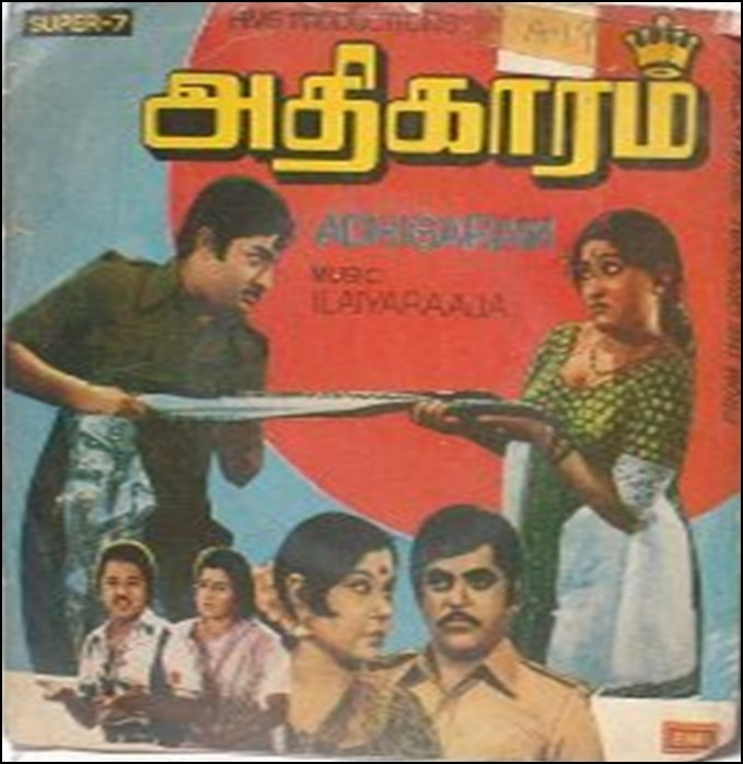 """Vinyl (""""LP"""" record) covers speak about IR (Pictures & Details) - Thamizh - Page 21 Adhika10"""