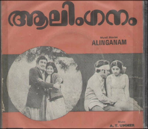 """Learn to READ Malayalam - using vinyl (""""LP"""" record) covers and such movie-based resources - Page 8 Alinga10"""