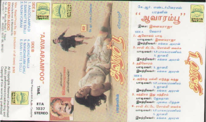 """Vinyl (""""LP"""" record) covers speak about IR (Pictures & Details) - Thamizh - Page 18 Avaram10"""