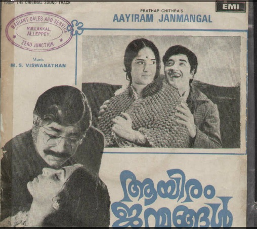 "Learn to READ Malayalam - using vinyl (""LP"" record) covers and such movie-based resources - Page 9 Ayiram10"