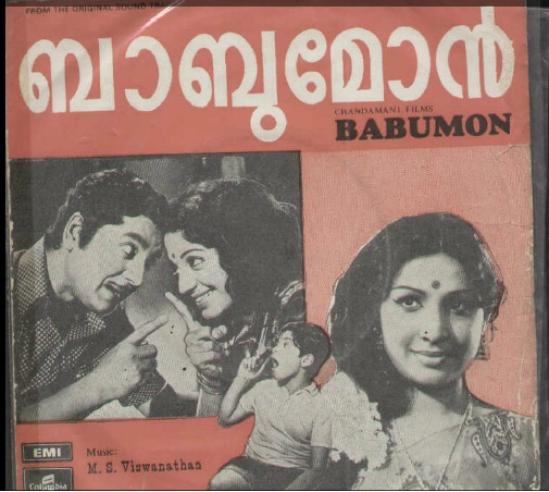 """Learn to READ Malayalam - using vinyl (""""LP"""" record) covers and such movie-based resources - Page 8 Babu_m10"""
