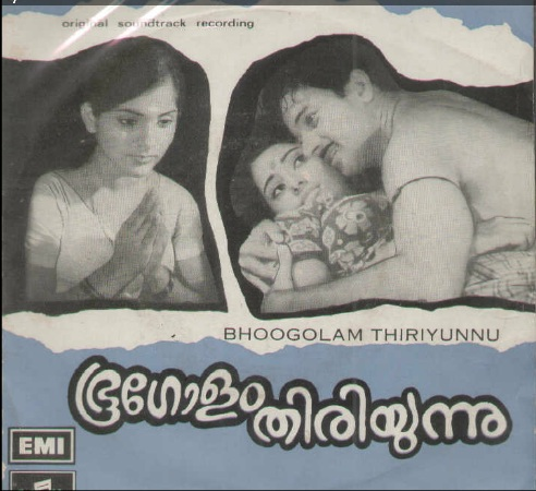 """Learn to READ Malayalam - using vinyl (""""LP"""" record) covers and such movie-based resources - Page 8 Bhoogo10"""
