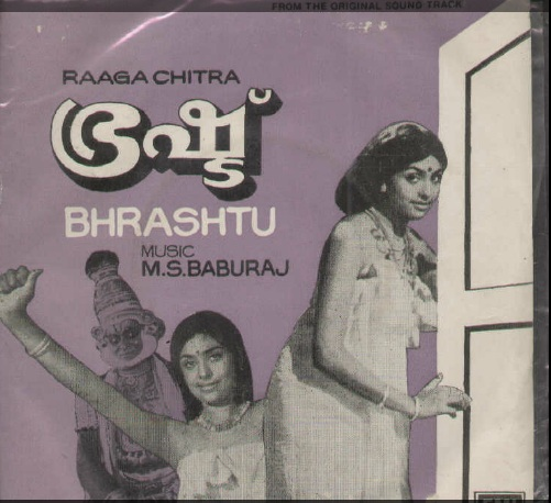 "Learn to READ Malayalam - using vinyl (""LP"" record) covers and such movie-based resources - Page 9 Bhrash10"
