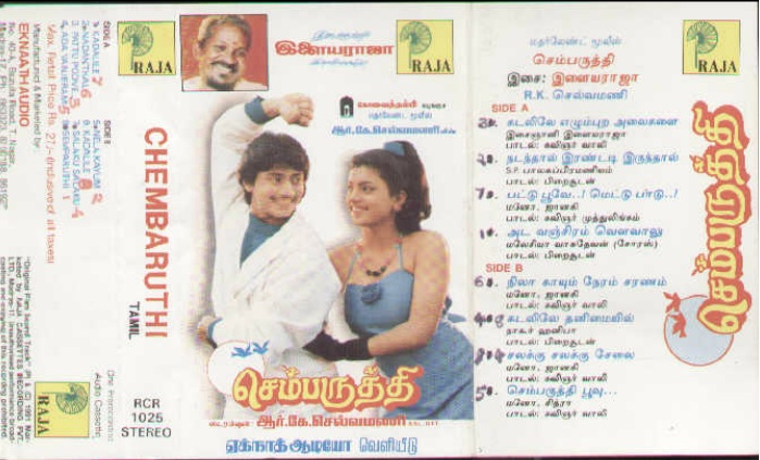 """Vinyl (""""LP"""" record) covers speak about IR (Pictures & Details) - Thamizh - Page 18 Chempa10"""