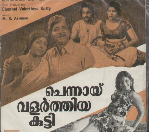 "Learn to READ Malayalam - using vinyl (""LP"" record) covers and such movie-based resources - Page 7 Chenna10"