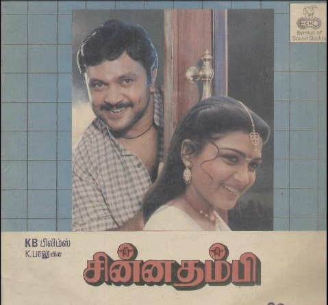 """Vinyl (""""LP"""" record) covers speak about IR (Pictures & Details) - Thamizh - Page 17 Chinna10"""