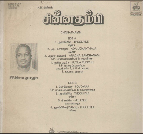 """Vinyl (""""LP"""" record) covers speak about IR (Pictures & Details) - Thamizh - Page 17 Chinna11"""
