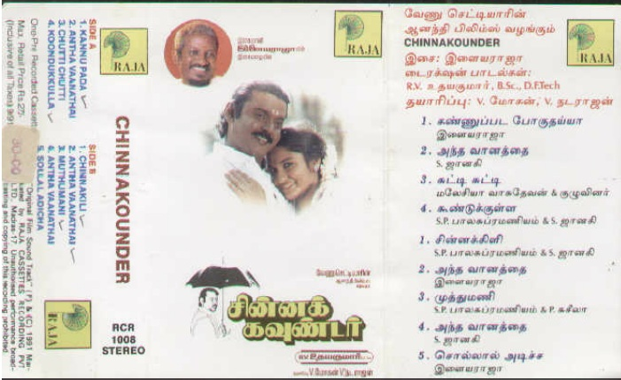 """Vinyl (""""LP"""" record) covers speak about IR (Pictures & Details) - Thamizh - Page 18 Chinna12"""