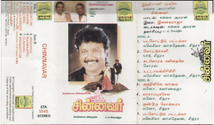 """Vinyl (""""LP"""" record) covers speak about IR (Pictures & Details) - Thamizh - Page 18 Chinna13"""